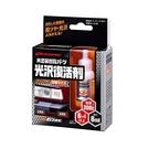 Soft99 Nano Hard Plastic Coat Trial Pack powłoka 8ml